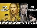 5 причин посмотреть UFC 222 | Яна Куницкая, Крис Сайборг, Фрэнки Эдгар, Ортега, Орловский, Струве