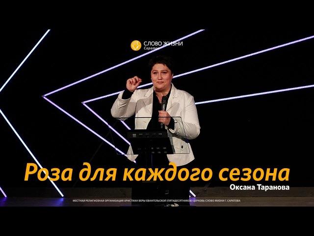 Оксана Таранова - «Роза для каждого сезона»