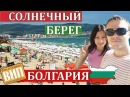 Солнечный берег, Болгария. Пляжи, море, дельфинарий и аквапарк. Цены на еду, жилье и транспорт