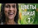 Цветы дождя 7 серия 2017 Мелодрама Премьера сериала