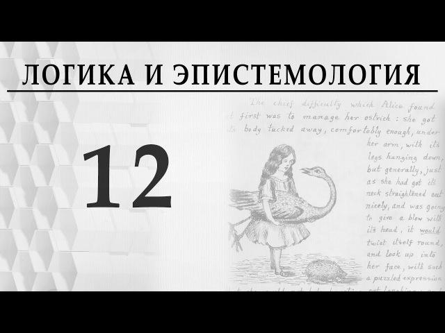 Логика и эпистемология. Лекция 12 теорема Гёделя, метаматематика, Пустовіт kjubrf b gbcntvjkjubz. ktrwbz 12 ntjhtvf u`ltkz, vtn