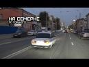 На 7ке по Горького. ВАЗ-2107 LOUD SOUND