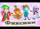 Фиксики новогодние костюмы маски Семья пальчиков песенка для детей мультик