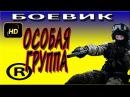 Боевики 2016 ОСОБАЯ ГРУППА русские боевики и криминальные фильмы