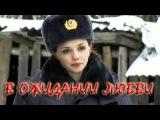 В ожидании любви 2015. Любимое Кино HD 2015. Лучшие Русские мелодрамы и сериалы