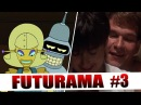 Futurama's Tribute to Cinema: Part 3