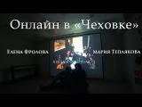 За кулисами онлайна Елены Фроловой и Марии Тепляковой в Чеховке