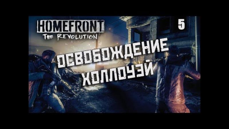Homefront: The Revolution - Красная зона Холлоуэй (Прохождение) 5