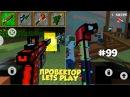 Pixel Gun 3D Взгляд в Прошлое ► OLD 2013 99 серия