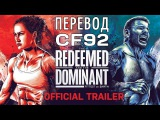 ПЕРЕВОД CF92 - The Redeemed and the Dominant (Official Trailer). CrossFit Games 2017.