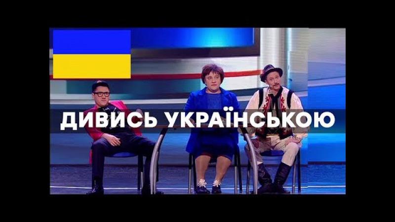 Дизель Шоу - найкращі жарти УКРАЇНСЬКОЮ МОВОЮ | Україна 2017