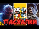 Пасхалки в играх: BATTLEFRONT 2, CUPHEAD, Shadow of War, Overwatch (Easter Eggs)