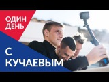 Один день с Кучаевым