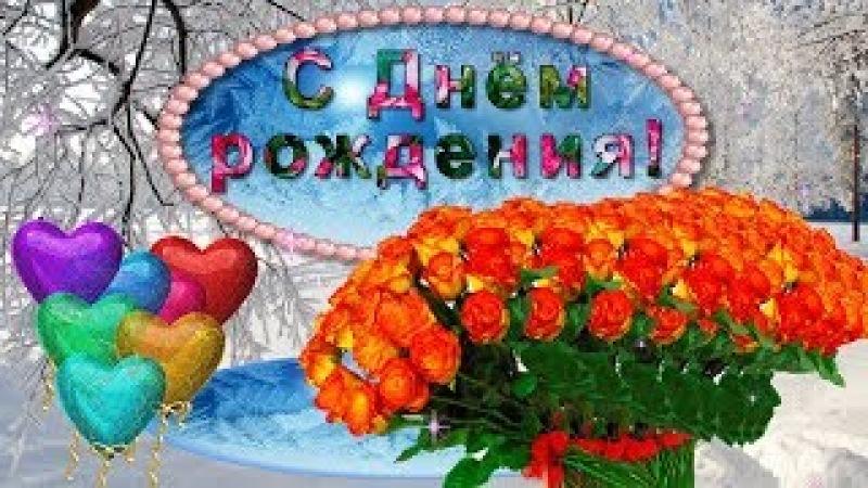 С днём рождения! Красивое поздравление зимой