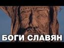 Кто такие боги славян. Где капища славян. Где главные святыни и места силы для сл ...