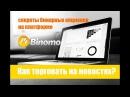 Торговля бинарными опционами на новостях у брокера Binomo