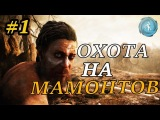 Far Cry PRIMAL - #1 ОХОТА НА МАМОНТОВ