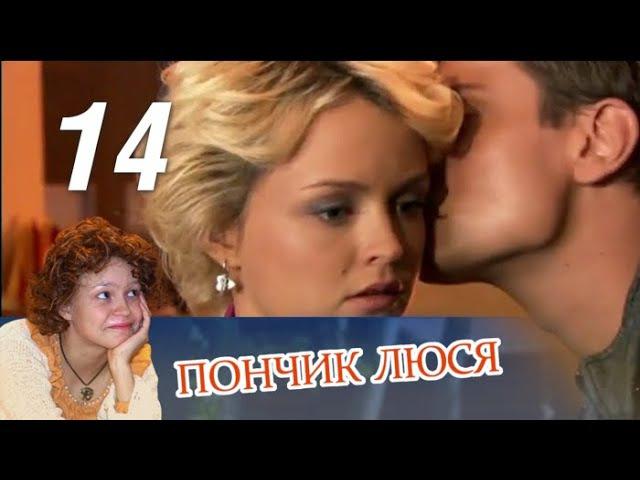 Пончик Люся серия 14 2011