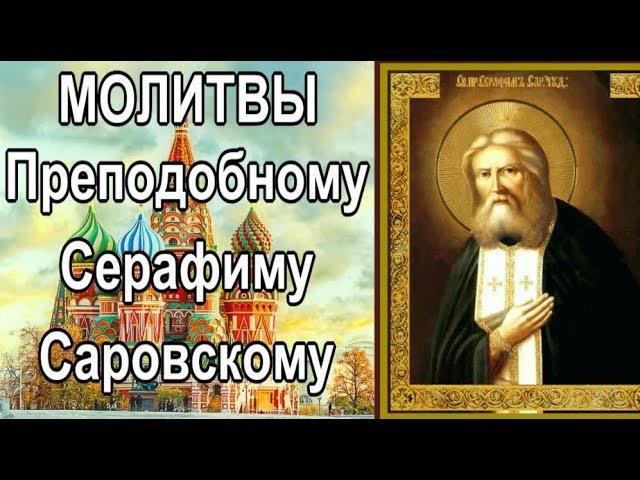 ✟Молитвы преподобному Серафиму Саровскому✟