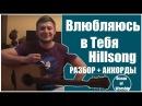 РАЗБОР МЕЛОДИИ Влюбляюсь в Тебя Хиллсонг соло мелодия разбор на гитаре