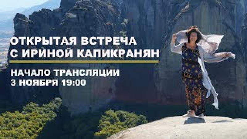Запись открытой встречи с Ириной Капикранян. Презентация курса Осознанное Твор...