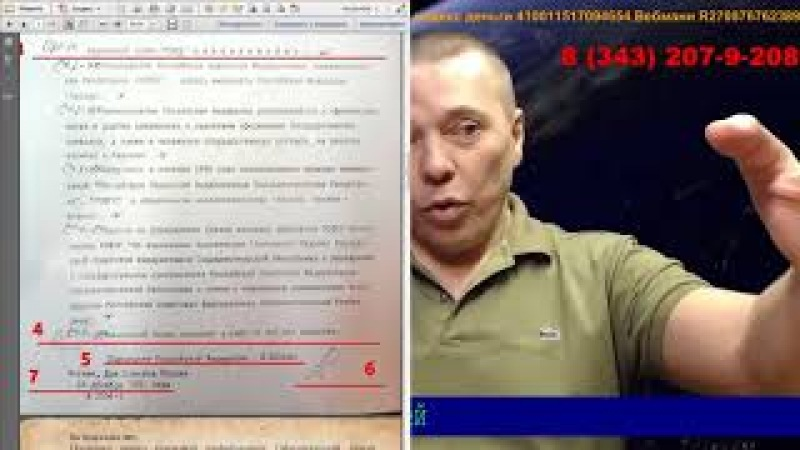 Злоказов Андрей Геннадьевич Вся правда о псевдо переименовании РСФСР в РФ