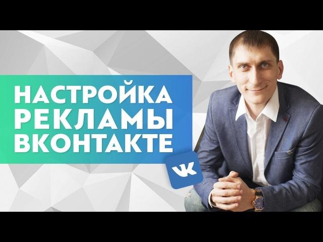 Настройка таргетированной рекламы ВКонтакте в 2018 году – пошаговая инструкция от А до Я » Freewka.com - Смотреть онлайн в хорощем качестве