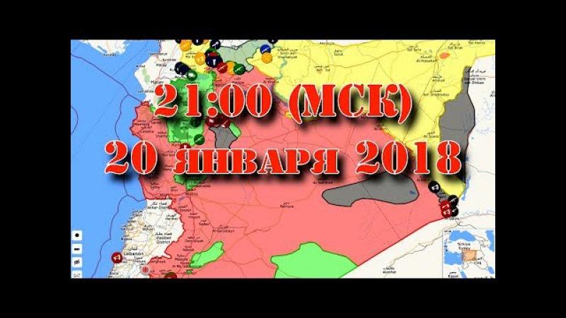 20 января 2018. Приглашение на прямую трансляцию в 2100 (МСК). Смотрим карту Сирии в пр...