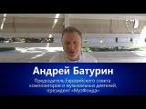 Андрей Батурин о проекте ИмпроКлассик