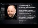 LifeКод: Данило Яневський. Андрій Курков. Українська культура в умовах війни