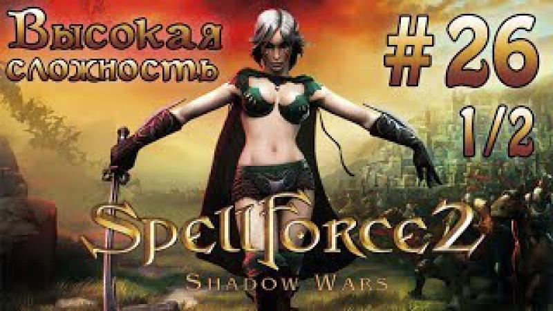 Прохождение SpellForce 2: Shadow Wars (серия 26 1/2) Элементарный хаос