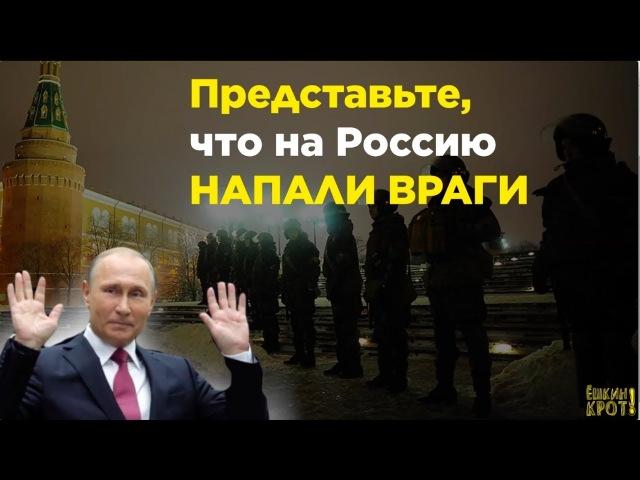 Представьте, что на Россию напали ВРАГИ