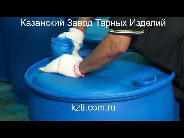 Полиэтиленовые бочки производство Казанский Завод Тарных Изделий