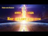 Христианские песни Бог сходит с судом второе пришествие Иисуса Христа