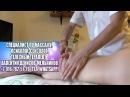 Видео как происходит лечебный эро массаж на приеме у сексолога. Телесная терапия, решение секс проблем женщин, девушек.