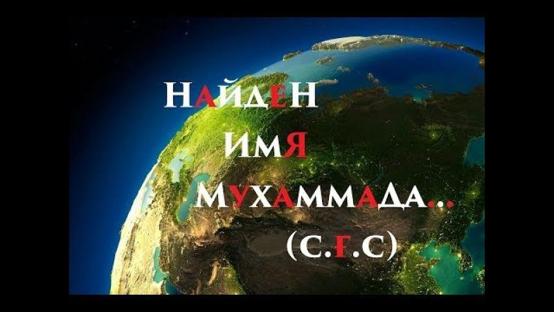 Имя Пророка Мухаммада (мир ему) из космоса - чудо Аллаха
