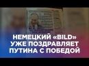 Немецкий «Bild» уже поздравляет Путина с победой