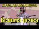 Надежда Позднякова песня Ведьма-речка из кинофильма Чародеи красивые русские