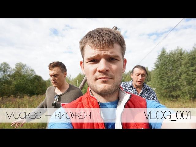 VLOG_001 Новая квартира / Кукутики / Работа / Поездка в Киржач / Sony a5100