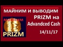 Как вывести криптовалюту PRIZM на AdvancedCash