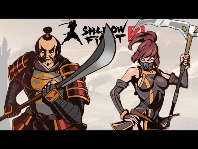 Shadow Fight 2 (БОЙ С ТЕНЬЮ 2) ПРОХОЖДЕНИЕ - ВРАТА ТЕНЕЙ. ДОШЛИ ДО СЕГУНА
