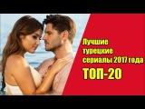 Лучшие турецкие сериалы 2017 года.   Топ-20