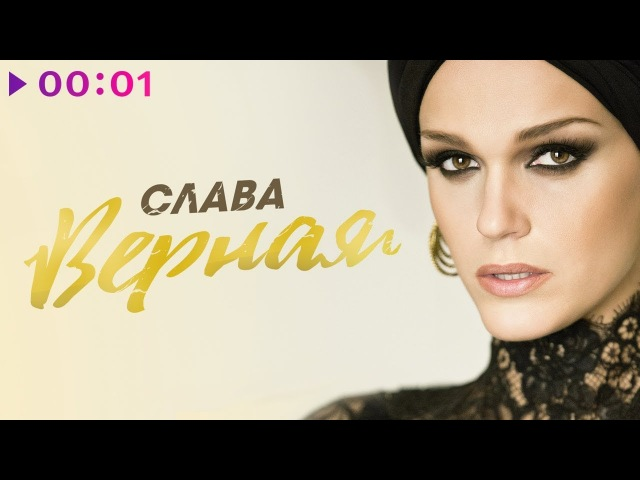 СЛАВА - Верная | Official Audio | 2018