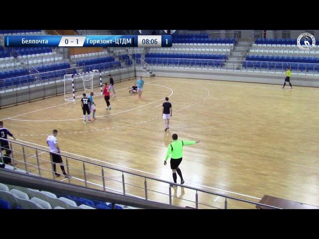 Белпочта 8 3 Горизонт ЦТДМ Futsal 2017 2018 10 й тур Высшая лига 14 01 2018