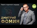 Дмитрий Фомин - Танго горячего сердца (Official Audio 2018)