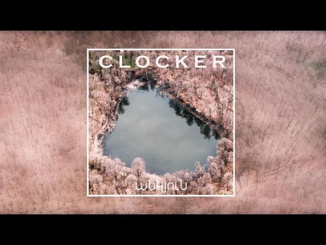 Clocker - Անկյուն (Ankyun )