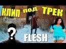 FLESH - КЛИП под ТРЕК за 2 МИНУТЫ   TOKYO_DRIFT