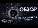 Черное Зеркало - 4 сезон (обзор)