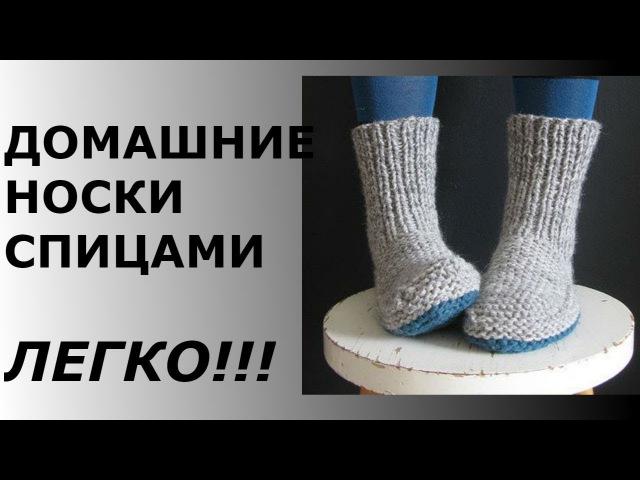 ДОМАШНИЕ НОСКИ СПИЦАМИ ЛЕГКО adult slipper sock knitting