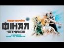 Промо Фіналу чотирьох Кубка України